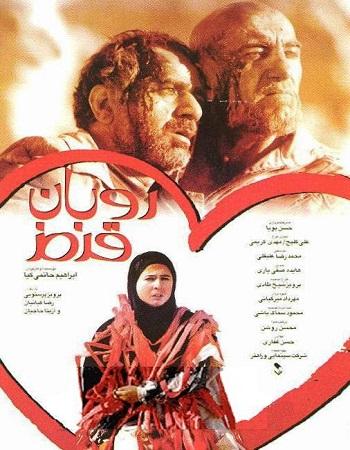 دانلود رایگان فیلم روبان قرمز ابراهیم حاتمی کیا با کیفیت عالی
