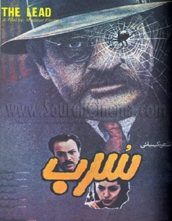 دانلود فیلم سرب مسعود کیمیایی با لینک مستقیم