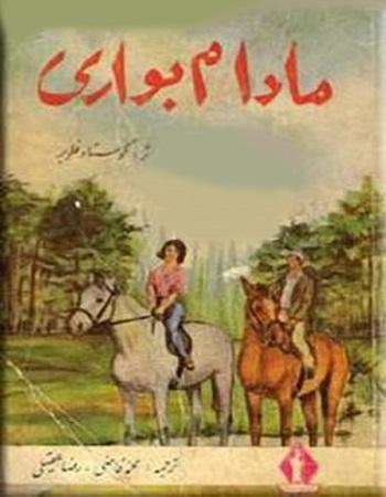 دانلود ترجمه فارسی رمان مادام بواری اثر گوستاو فلوبر