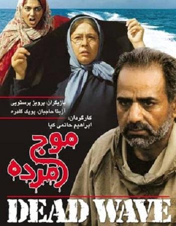 دانلود رایگان فیلم موج مرده ابراهیم حاتمی کیا با کیفیت بالا