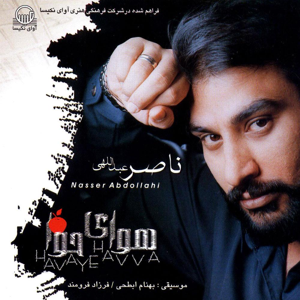 دانلود آهنگ هوای حوا با صدای مرحوم ناصر عبداللهی با کیفیت عالی