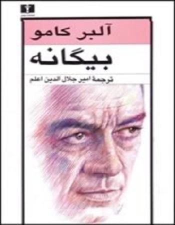 دانلود کتاب بیگانه از آلبر کامو