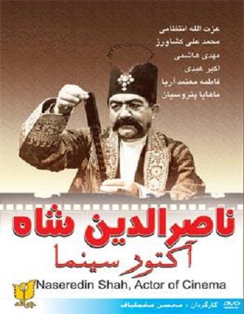 دانلود رایگان فیلم ناصرالدین شاه آکتور سینما 1370 با لینک مستقیم