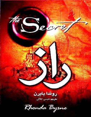دانلود ترجمه فارسی کتاب راز (The Secret) روندا برن