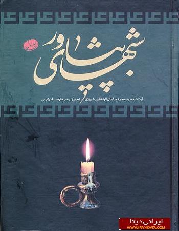 دانلود کتاب شب های پیشاور اثر سلطان الواعظین شیرازی