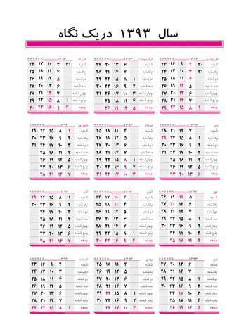 1393-taksavar-com-calendar-93-2