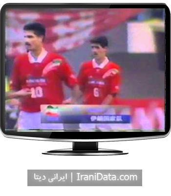 دانلود خلاصه بازی ایران و چین در مقدماتی جام جهانی 1998 فرانسه