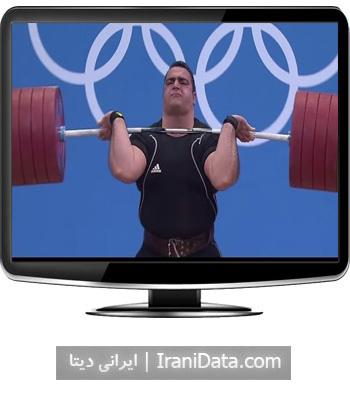 دانلود کلیپ رقابت های وزنه برداری دسته 105+ رقابت های المپیک 2012 لندن