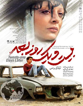 دانلود فیلم سینمایی بیست و یک روز بعد با کیفیت بالا