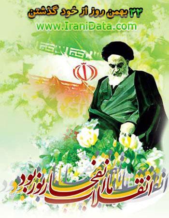 دانلود سرود انقلابی 22 بهمن روز از خود گذشتن