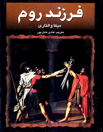 دانلود رایگان کتاب فرزند روم با لینک مستقیم