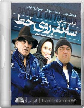 دانلود فیلم سینمایی سه نفر روی خط با لینک مستقیم