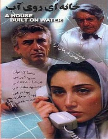 دانلود رایگان فیلم خانه ای روی آب بهمن فرمان آرا با لینک مستقیم