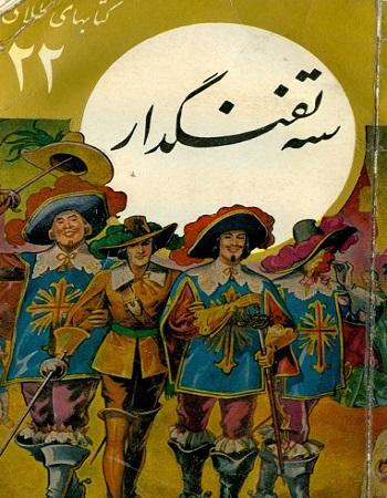 دانلود ترجمه فارسی کتاب رمان سه تفنگدار اثر الکساندر دوما