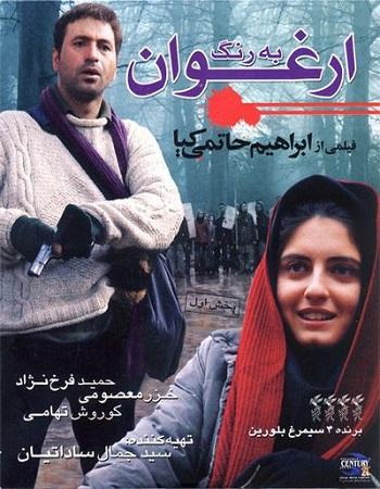 دانلود رایگان فیلم به رنگ ارغوان ابراهیم حاتمی کیا با لینک مستقیم