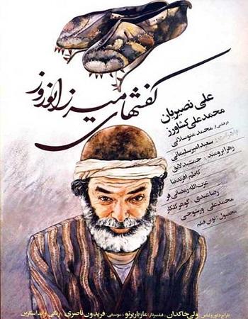 دانلود رایگان فیلم کفش های میرزا نوروز 1364 با کیفیت بالا