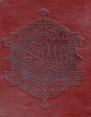 دانلود قرآن کریم به صورت کتاب و نرم افزار