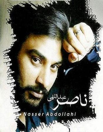 دانلود آهنگ سربلند (سرا پا اگر زرد و پژمرده ایم) اثر مرحوم ناصر عبداللهی