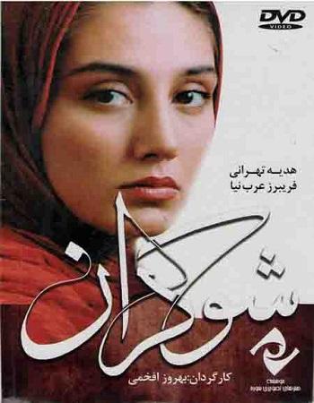 دانلود رایگان فیلم شوکران بهروز افخمی با لینک مستقیم