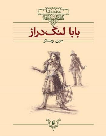 دانلود ترجمه فارسی کتاب بابا لنگ دراز اثر جین وبستر