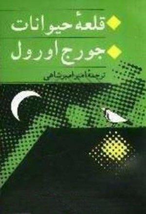 دانلود کتاب قلعه حیوانات با لینک مستقیم