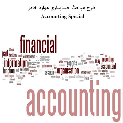 دانلود جزوه آموزشی درس حسابداری موارد خاص