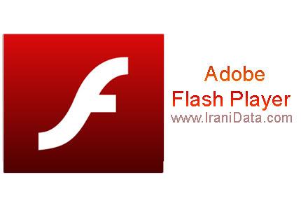 دانلود Adobe Flash Player 19.0.0.185 Final – نرم افزار مشاهده فایل فلش