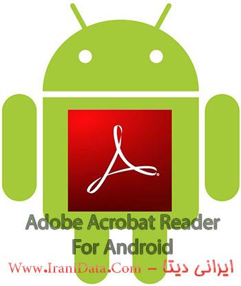 دانلود Adobe Reader برای اندورید – نرم افزار PDF خوان اندروید
