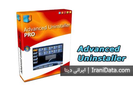 دانلود Advanced Uninstaller PRO 11.69 – نرم افزار حذف فایل های نصب شده در ویندوز