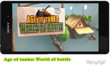 دانلود بازی Age of tanks: World of battle برای اندروید