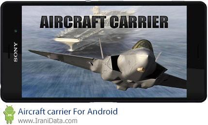 دانلود بازی پرواز بر ناو هواپیمابر (Aircraft carrier) برای اندروید