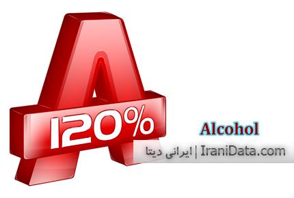 دانلود Alcohol 120% 2.0.3.8314 – نرم افزار رایت حرفه ای