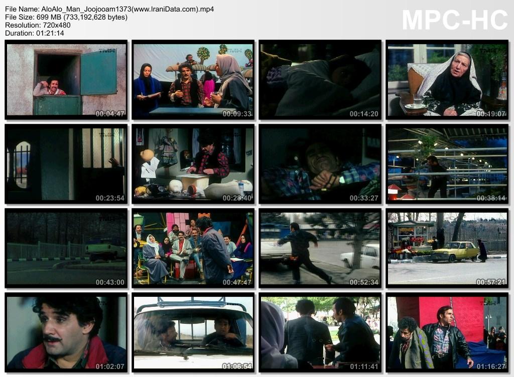 دانلود رایگان فیلم الو الو من جوجوام 1373 با کیفیت عالی و لینک مستقیم