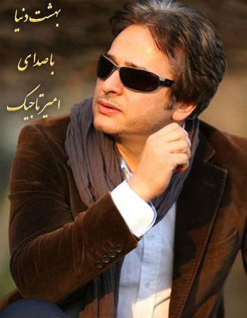 دانلود آهنگ بهشت دنیا با صدای امیر تاجیک