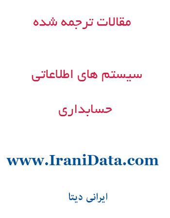 مقاله ترجمه شده سیستم های اطلاعاتی حسابداری (نمایندگی هوشمند)