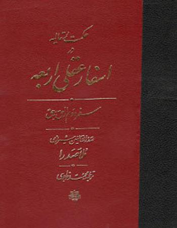 دانلود رايگان كتاب اسفار اربعه ملاصدرا شيرازي در قالب PDF