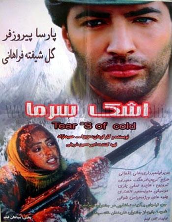 دانلود رایگان فیلم اشک سرما 1382 با لینک مستقیم