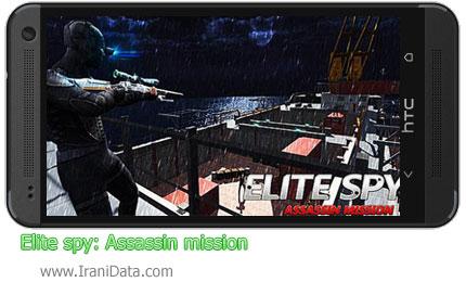 دانلود بازی Elite spy: Assassin mission برای اندروید- بازی ماموریت قاتل