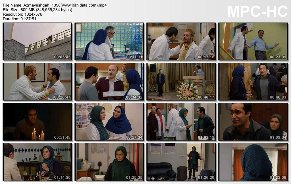 دانلود فیلم سینمایی آزمایشگاه 1390 با کیفیت بالا و لینک مستقیم