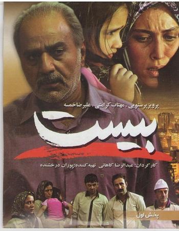دانلود رایگان فیلم سینمایی بیست 1387 با کیفیت بالا و لینک مستقیم