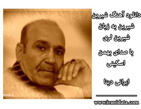 دانلود آهنگ شیرین شیرین به زبان شیرین لری و با صدای بهمن اسکینی