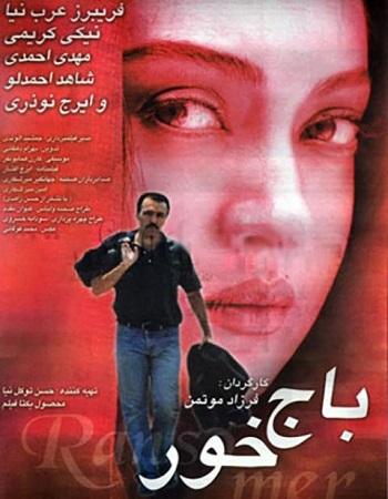 دانلود رایگان فیلم سینمایی باج خور 1382 با کیفیت بالا و لینک مستقیم