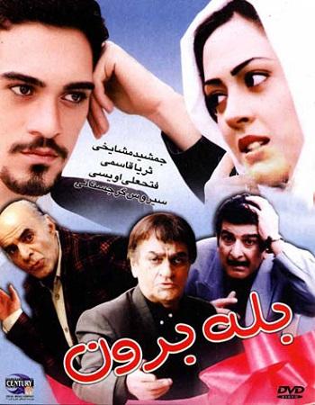 دانلود رایگان فیلم سینمایی بله برون 1382 با کیفیت بالا و لینک مستقیم