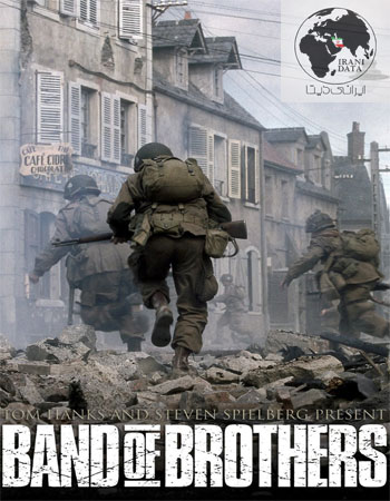 Band of Brothers - جوخه برادران