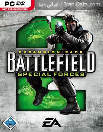 دانلود بازی Battlefield 2 Special Forces - میدان نبرد 2 نیروهای ویژه