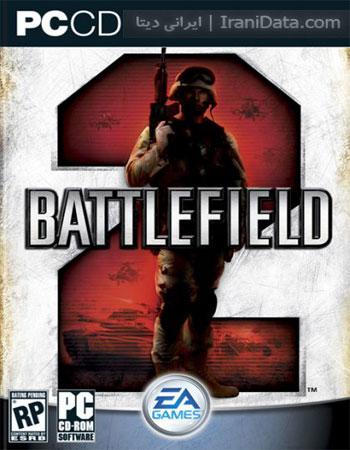 دانلود بازی Battlefield 2 – بتلفیلد ۲ (نسخه فارسی) برای کامپیوتر
