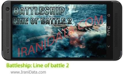 دانلود بازی Battleship: Line of battle 2 برای اندروید – بازی کشتی جنگی