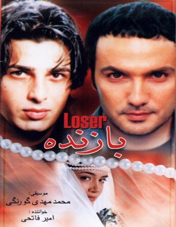 دانلود رایگان فیلم سینمایی بازنده 1383 با کیفیت بالا و لینک مستقیم