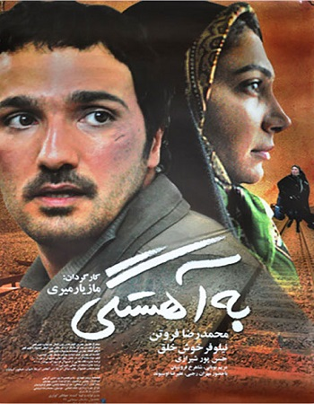 دانلود رایگان فیلم به آهستگی 1385 مازیار میری با کیفیت عالی و لینک مستقیم