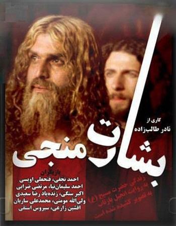 دانلود رایگان فیلم سینمایی مسیح (بشارت منجی) 1383 با کیفیت عالی